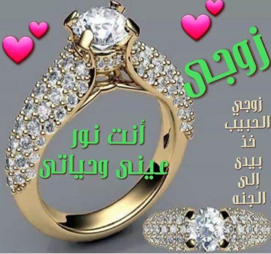 صورة الزواج مودة ورحمة , كلام عن الزواج