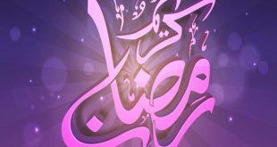 صورة رمضان احلي شهر في السنة , رمضان كريم