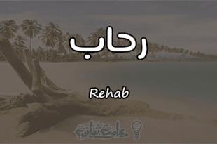 صورة يعني ايه رحاب , معنى اسم رحاب