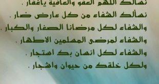 صورة أدعية كتير جدا للمسلمين , دعاء للمسلمين