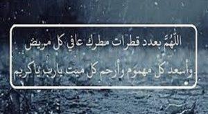 صورة قول الأدعية دي لما المطر ينزل , دعاء نزول المطر