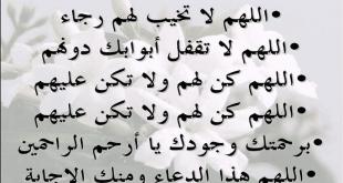 صورة يارب فرح قلبي , دعاء لتفريج الهم
