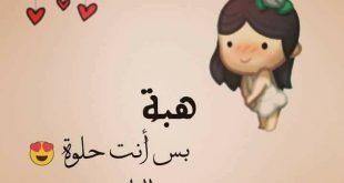 صورة يعني ايه هبة , معنى اسم هبة