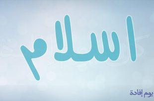 صورة يعني ايه اسلام , معنى اسم اسلام