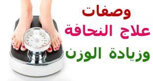 صورة اعاني من النحافة , كيفية زيادة الوزن
