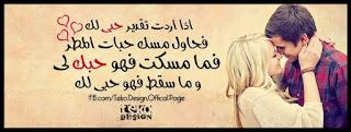 صورة يارب تحبني نص حبي ليك , اجمل العبارات في الحب