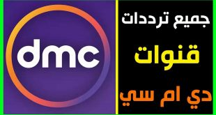 صورة ازاي اجيب قناة dmc عندي , تردد قناة dmc