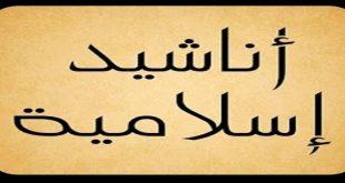 اجمل انشودة اسلامية